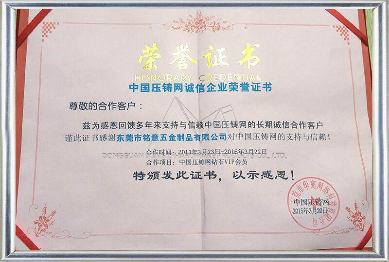Integrity certificate